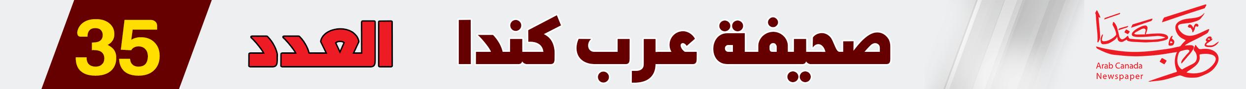 جريدة عرب كندا- العدد الخامس والثلاثون