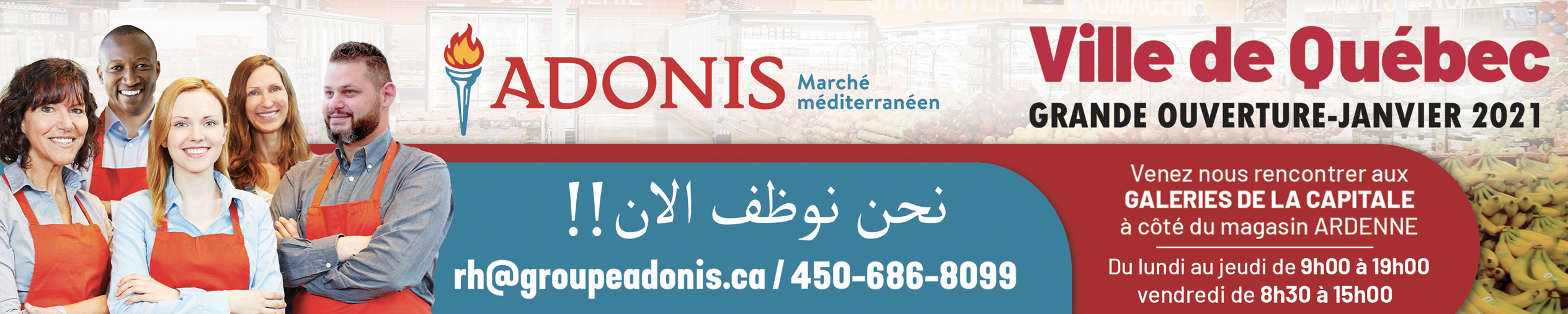 اعلان مطعم ادونيس