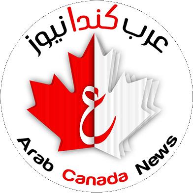 عرب كندا نيوز